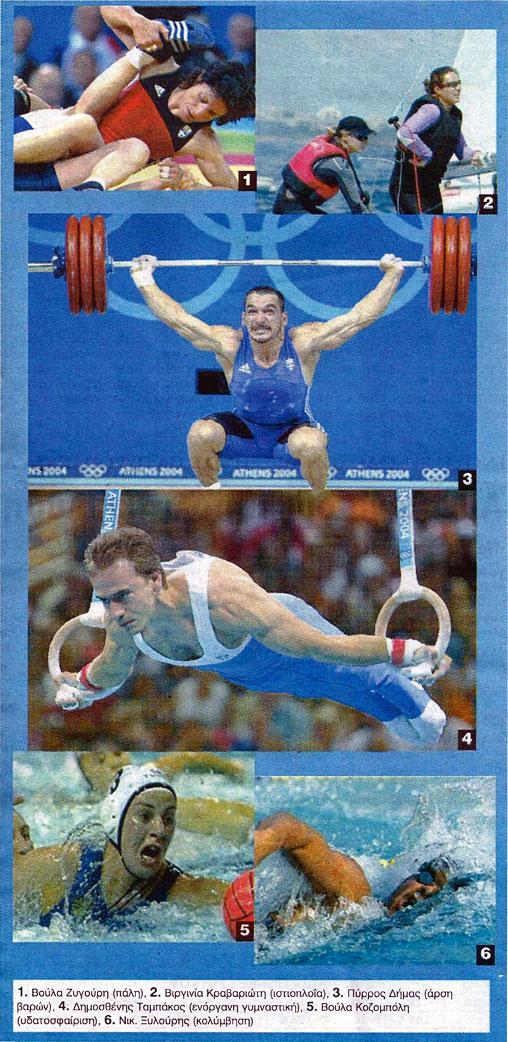 Olympians--3