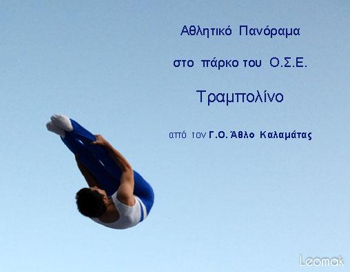 Olympians002